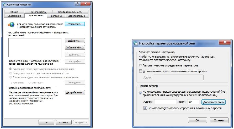 Подключение прокси-сервера