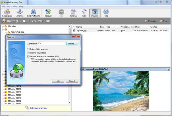 Восстановление файлов