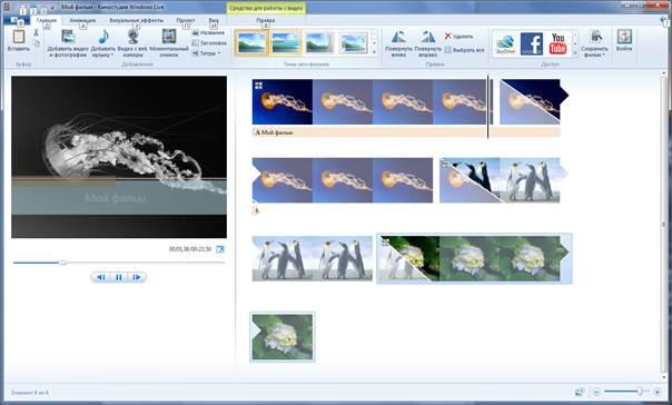 Киностудия Windows Live 2011